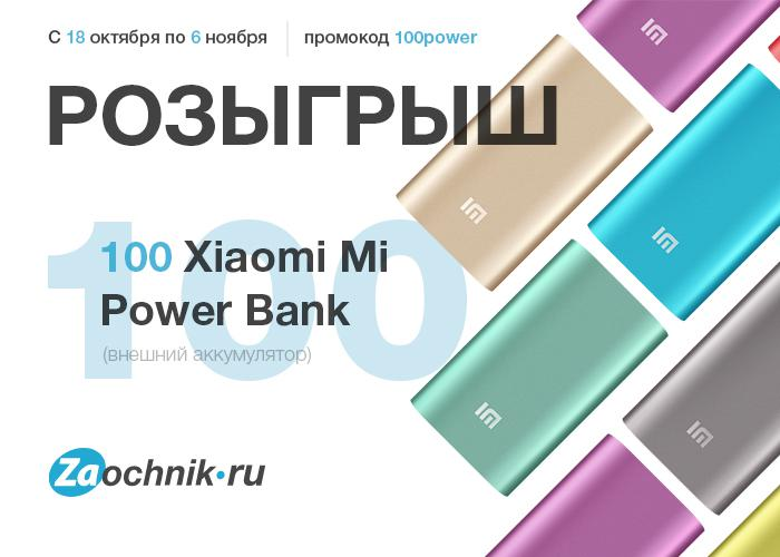 Розыгрыш Power bank XIAOMI